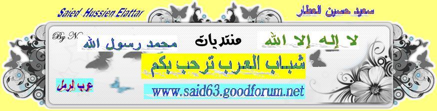 منتديات شباب العرب لكل العرب   مدير المنتدى / سعيد حسين ياسين العطـار