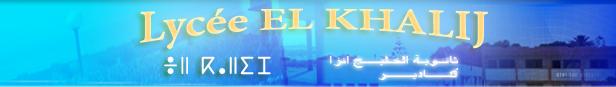 ثانوية الخليج التاهيلية