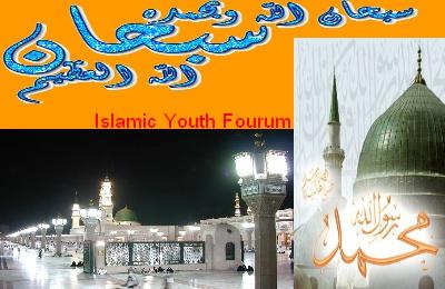 ^^منتدى شباب أمة الاسلام ^^