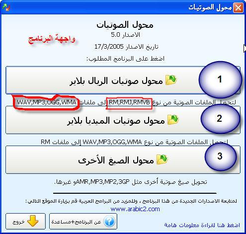 صوتيات وبلعربي الصور)