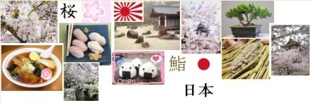 Le Japon - 日 本 - Nihon