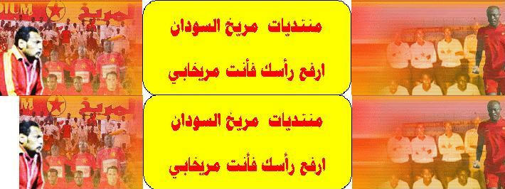 منتدى مريخ السودان
