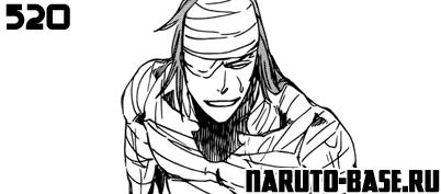 Скачать Манга Блич 520/ Bleach Manga 520 глава онлайн