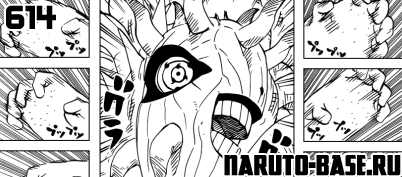 Скачать Манга Наруто 614/ Naruto Manga 614 глава онлайн
