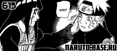 Скачать Манга Наруто 615/ Naruto Manga 615 глава онлайн