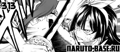 Скачать Манга Fairy Tail 313 / Manga Хвост Феи 313 глава онлайн