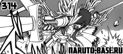 Скачать Манга Fairy Tail 314 / Manga Хвост Феи 314 глава онлайн