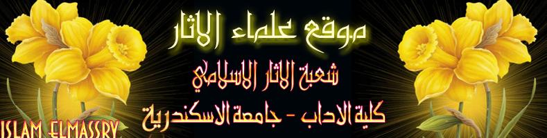 الاثار الاسلامية ...اصل له تاريخ