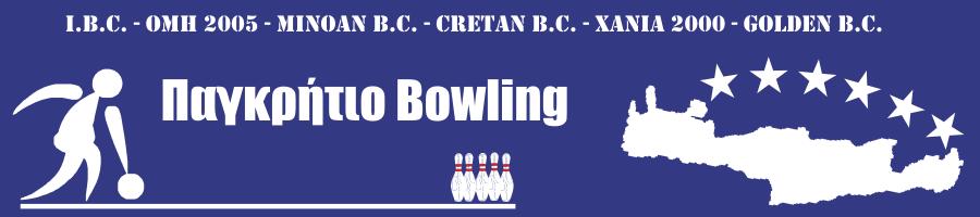 Κρητικό Bowling