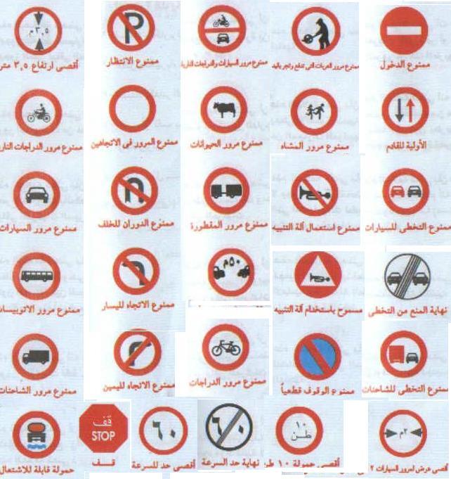 اشارات المرور لتعليم القياده - علامات المرور