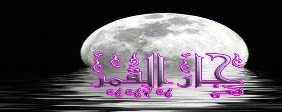 جار القمر