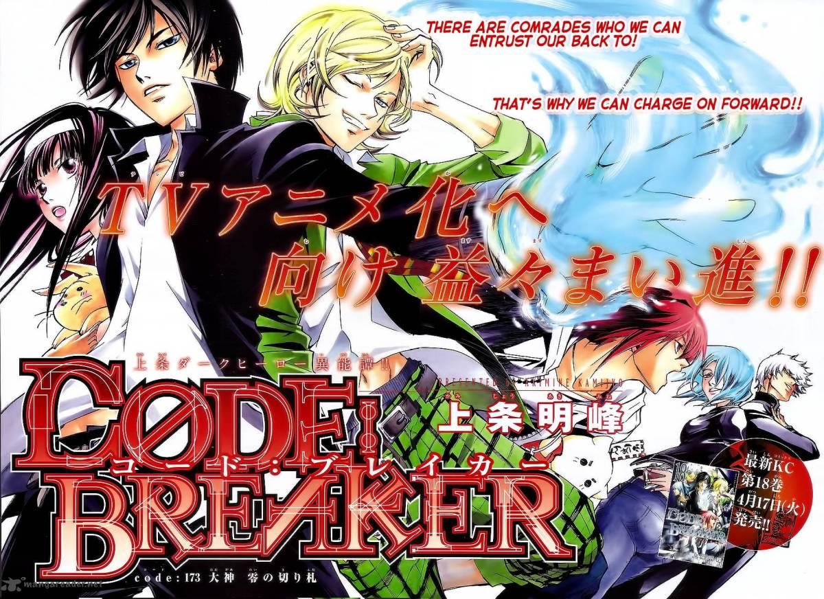 Ролевая по Code Breaker