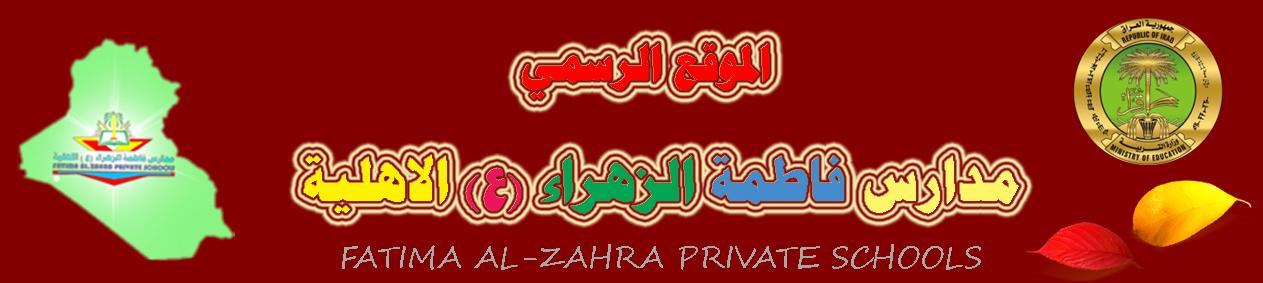 الموقع الرسمي لمدارس فاطمة الزهراء ( ع ) الاهلية