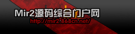 Mir2源码综合门户网